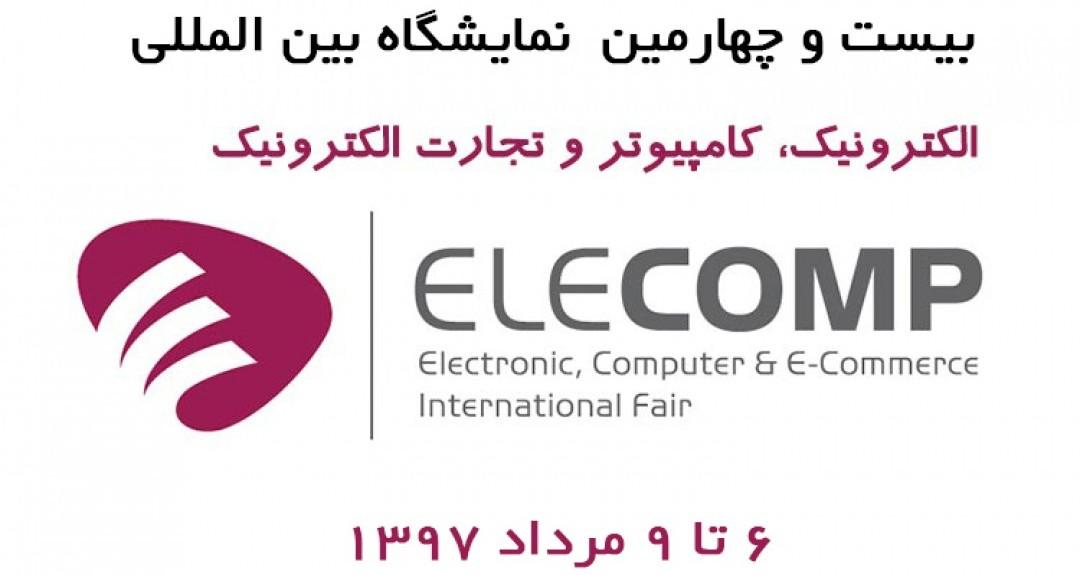 نمایشگاه کامپیوتر تهران
